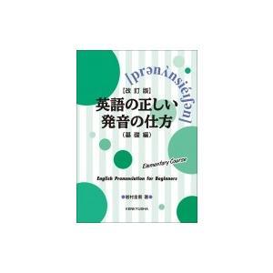 発売日:2019年09月 / ジャンル:語学・教育・辞書 / フォーマット:本 / 出版社:研究社 ...