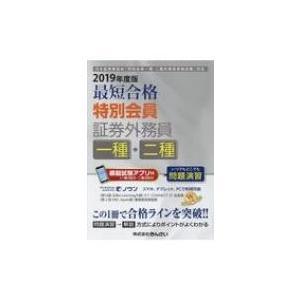 発売日:2019年08月 / ジャンル:ビジネス・経済 / フォーマット:本 / 出版社:きんざい ...