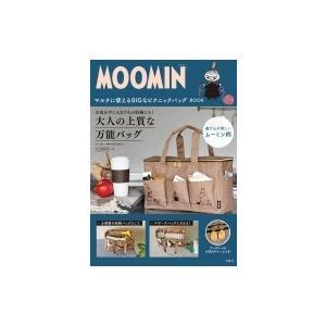 MOOMIN マルチに使える BIGなピクニックバッグ BOOK / ブランドムック   〔ムック〕