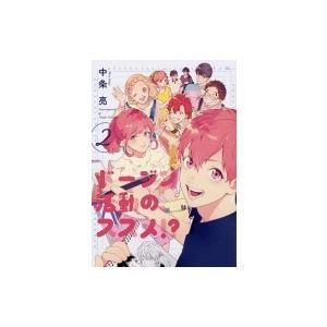 ドージン活動の、ススメ!? 2 単行本コミックス / 中条亮  〔本〕|hmv