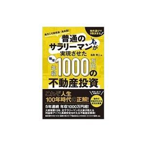 普通のサラリーマンが実現させた毎年年収1000万円の不動産投資 地方こそ高収益・高成長!物件選びで9...