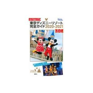 東京ディズニーリゾート完全ガイド2020-2021 Disney in Pocket / 講談社  ...