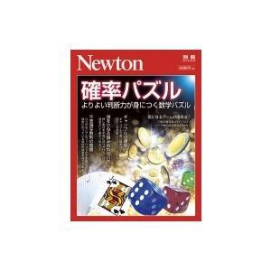 Newton別冊 確率パズル ニュートンムック / 雑誌  〔ムック〕