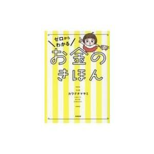 発売日:2019年08月 / ジャンル:実用・ホビー / フォーマット:本 / 出版社:高橋書店 /...