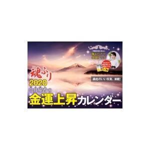 中井耀香の金運上昇カレンダー2020 魂ふり / 中井耀香  〔ムック〕