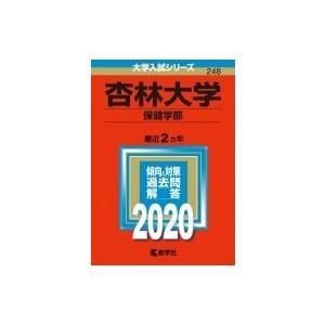 発売日:2019年09月 / ジャンル:語学・教育・辞書 / フォーマット:全集・双書 / 出版社:...