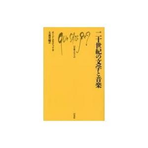 二十世紀の文学と音楽 文庫クセジュ / オード・ロカテッリ  〔新書〕