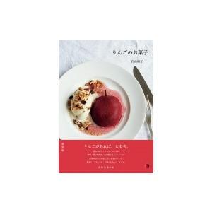 りんごのお菓子 天然生活の本 / 若山曜子  〔本〕