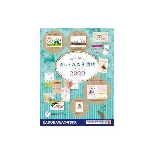 もらってうれしいおしゃれな年賀状2020 / 年賀状素材集編集部  〔本〕