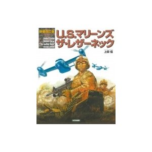 新装改訂版 U.S.マリーンズザ・レザーネック / 上田信  〔本〕|hmv