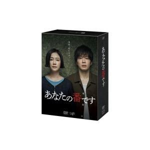 あなたの番です【DVD-BOX】  〔DVD〕