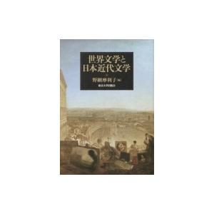 世界文学と日本近代文学 / 野網摩利子  〔本〕