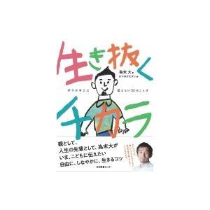 発売日:2019年10月 / ジャンル:語学・教育・辞書 / フォーマット:本 / 出版社:日本図書...