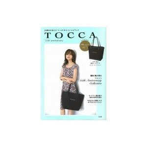 TOCCA 25th ANNIVERSARY / ブランドムック   〔ムック〕