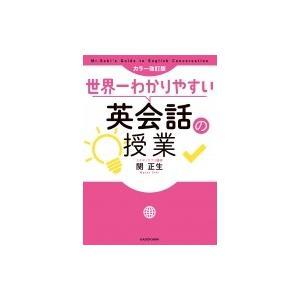 世界一わかりやすい英会話の授業 / 関正生  〔本〕