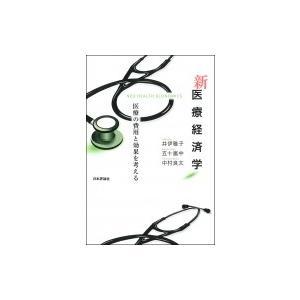 発売日:2019年10月 / ジャンル:ビジネス・経済 / フォーマット:本 / 出版社:日本評論社...