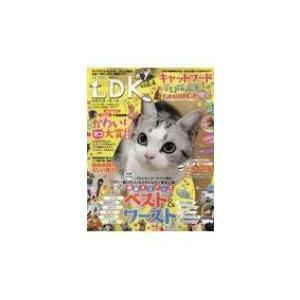 ネコDK Vol.4 晋遊舎ムック / 雑誌  〔ムック〕