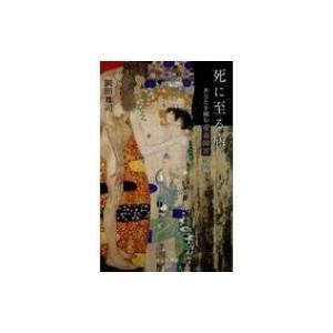 発売日:2019年09月 / ジャンル:哲学・歴史・宗教 / フォーマット:新書 / 出版社:光文社...