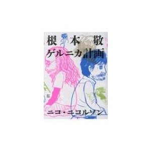 根本敬ゲルニカ計画 BT BOOKS / 美術手帖編集部  〔本〕|hmv