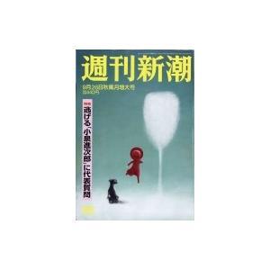 発売日:2019年09月 / ジャンル:雑誌(専門) / フォーマット:雑誌 / 出版社:新潮社 /...