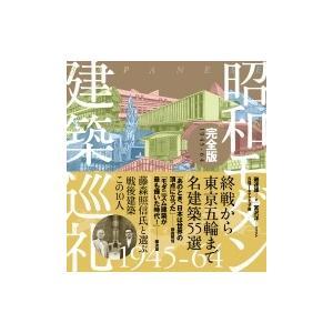 昭和モダン建築巡礼 完全版1945‐64 / 磯達雄  〔本〕 hmv