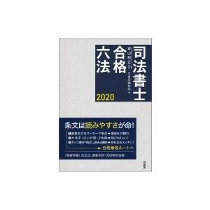 司法書士合格六法 2020 / 森山和正  〔辞書・辞典〕