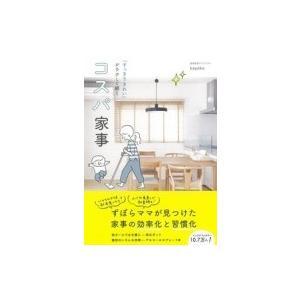 発売日:2019年09月 / ジャンル:実用・ホビー / フォーマット:本 / 出版社:大和書房 /...