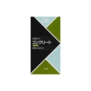 建築携帯ブック コンクリート / 現場施工応援する会  〔本〕 hmv