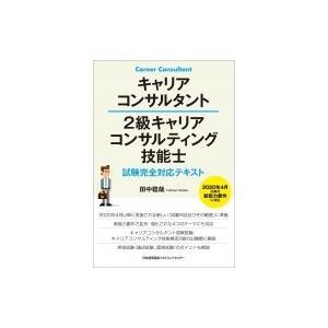 発売日:2019年10月 / ジャンル:ビジネス・経済 / フォーマット:本 / 出版社:日本能率協...