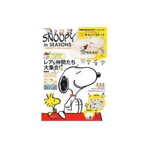 SNOOPY in SEASONS -PEANUTS little friends- 学研ムック【付録:スヌーピーとウッドストックのつながるトートバッグ】 /|hmv