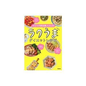 すごワザ家政婦makoのラクうまダイエットレシピ / Mako (ハウスキーパー)  〔本〕