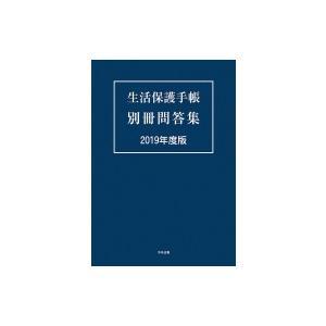 生活保護手帳 別冊問答集 2019年度版 / 中央法規出版  〔本〕