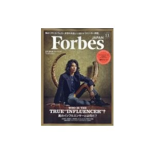 Forbes JAPAN (フォーブスジャパン) 2019年 11月号 / Forbes JAPAN編集部  〔雑誌〕
