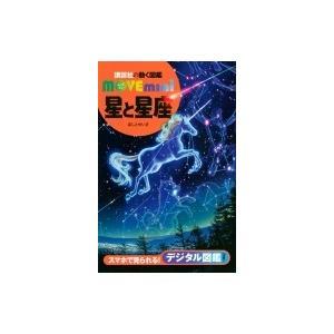 星と星座 講談社の動く図鑑MOVE mini / 講談社  〔図鑑〕