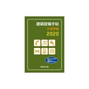 建築設備手帖 大活字版 2020 / 建築設備技術懇話会  〔本〕 hmv