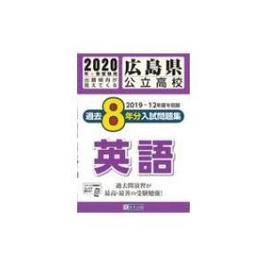 広島県公立高校過去8年分入試問題集英語 2020年春受験用 / 書籍  〔全集・双書〕