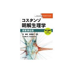 発売日:2019年09月 / ジャンル:物理・科学・医学 / フォーマット:本 / 出版社:エルゼビ...