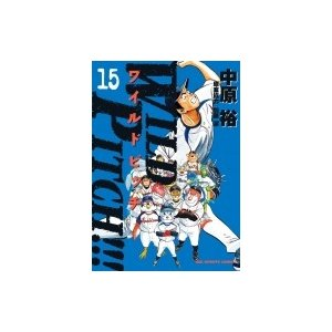 WILD PITCH!!! 15 ビッグコミックスピリッツ / 中原裕  〔コミック〕
