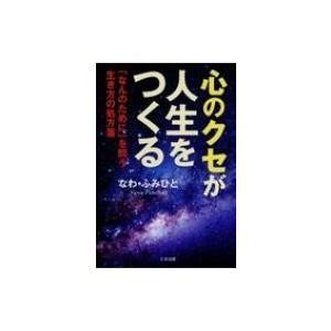 発売日:2019年09月 / ジャンル:哲学・歴史・宗教 / フォーマット:本 / 出版社:たま出版...