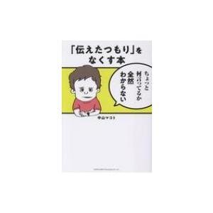 「伝えたつもり」をなくす本 / 中山マコト  〔本〕
