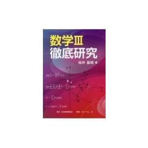 数学3徹底研究 / 桜井基晴  〔本〕