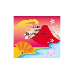 サンディー (Sandii) / Hula Hula Vol.15 Iapana Hula 国内盤 〔CD〕