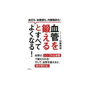 発売日:2019年10月 / ジャンル:物理・科学・医学 / フォーマット:本 / 出版社:講談社 ...