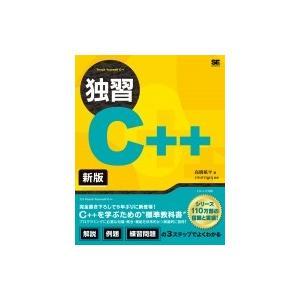 独習C++ 新版 / 高橋航平  〔本〕
