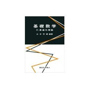 発売日:2019年10月 / ジャンル:物理・科学・医学 / フォーマット:全集・双書 / 出版社:...