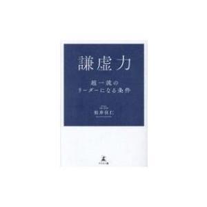発売日:2019年09月 / ジャンル:ビジネス・経済 / フォーマット:本 / 出版社:幻冬舎メデ...