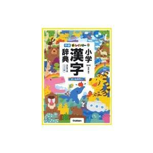 新レインボー小学漢字辞典 ワイド版 オールカラー / 加納喜光  〔辞書・辞典〕|hmv