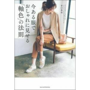 今ある服でおしゃれに見せる「軸色」の法則 / 谷口美佳  〔本〕