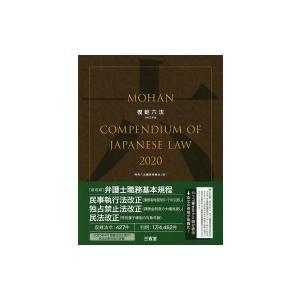 模範六法 2020 令和2年版 / 判例六法編修委員会  〔辞書・辞典〕
