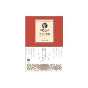 女王の肖像 切手蒐集の秘かな愉しみ / 四方田犬彦  〔本〕
